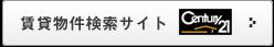 田町情報センター センチュリー21プレミアムライフ