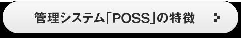 管理システム「POSS」の特徴