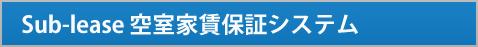 Sub-lease 空家家賃保証システム