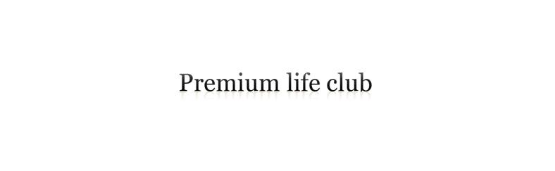 プレミアムライフクラブ